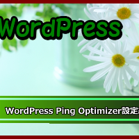 WordPress Ping Optimizerでスパム対策!WordPressのPING送信を管理する!